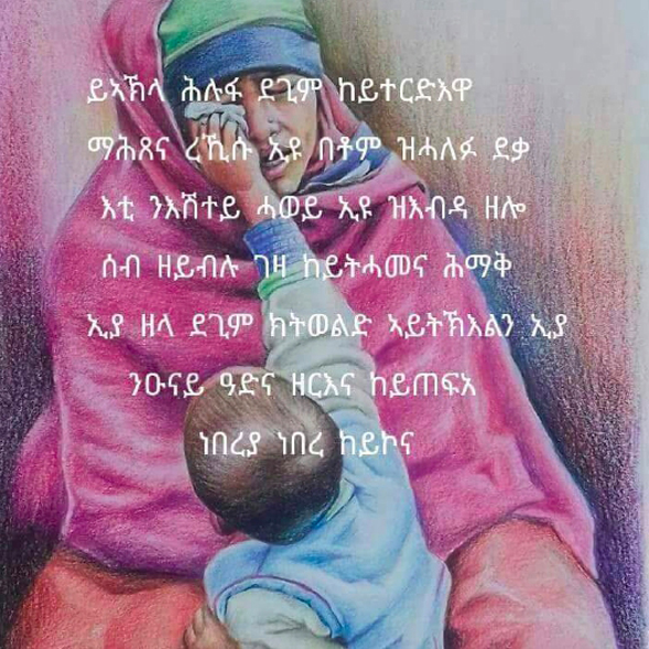 painting of a mother and it's little child to wipe away her tears (Screenshot)